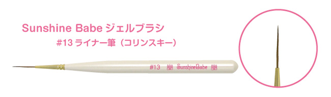 13-brush.jpg