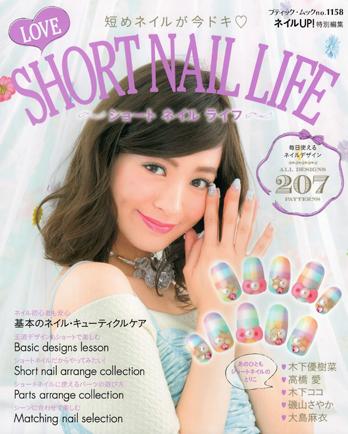 140714_short_nail_life.jpg