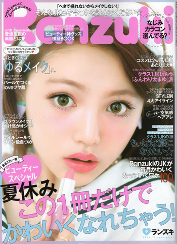 140723_ranzuki9.jpg