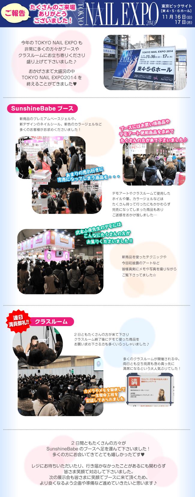 2014tokyo_expo_houkoku4.png