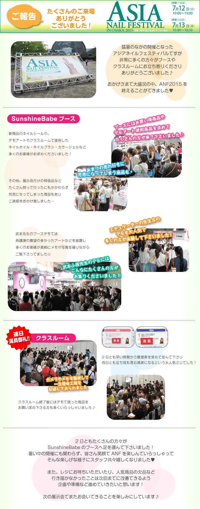 2015ANF_houkoku2.png