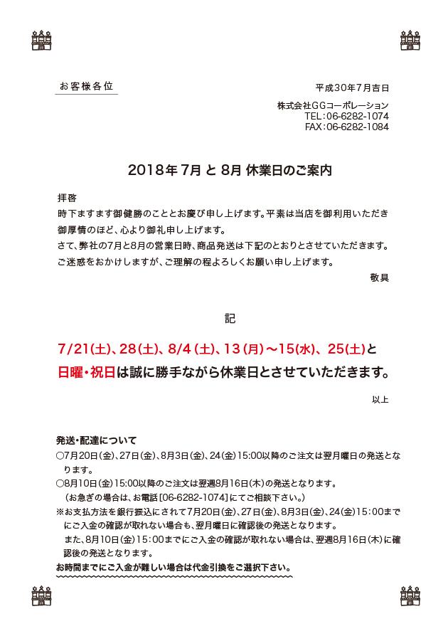 201808_holiday_info.jpg