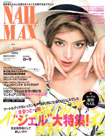 NAILMAX201506.jpg