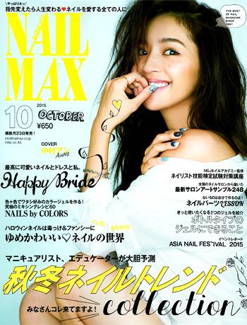 NailMax201510.jpg