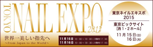 expo_topics2015b.jpg