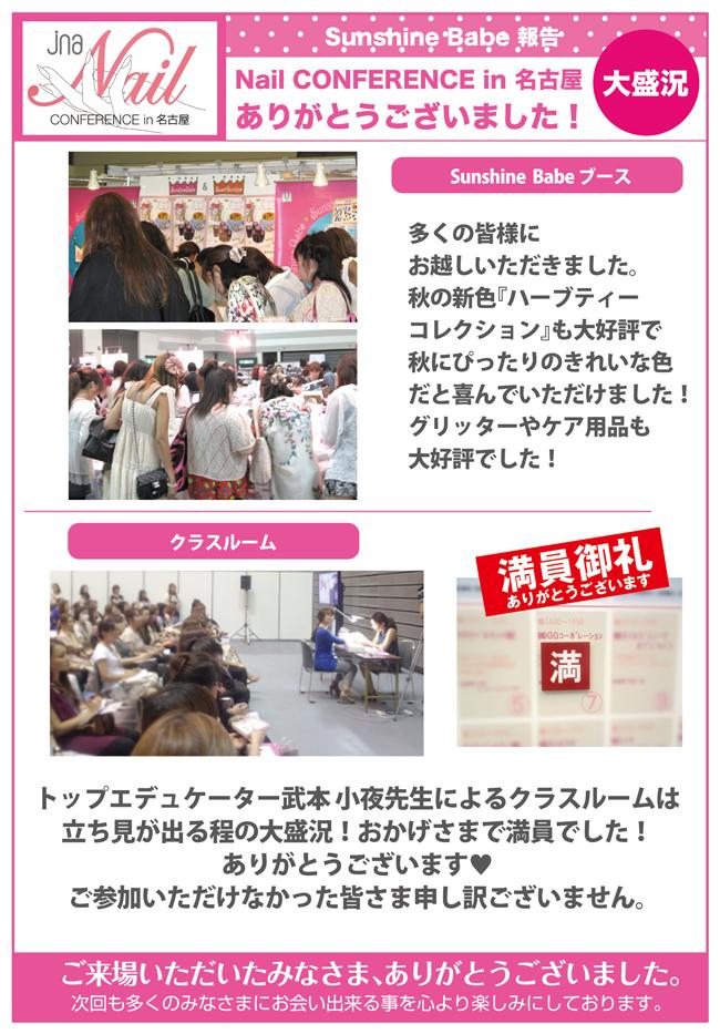 jna_nagoya.jpg