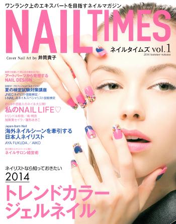 nail_times_201407.jpg
