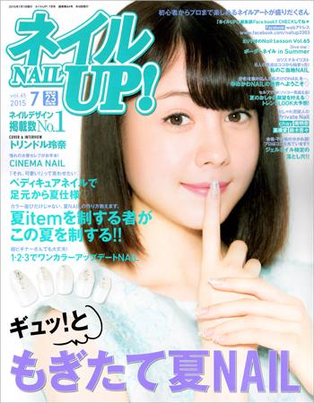 nail_up_201507.jpg