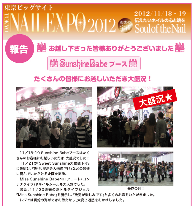 nailexpo2012_1.jpg