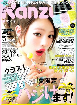 ranzuki_201408.jpg