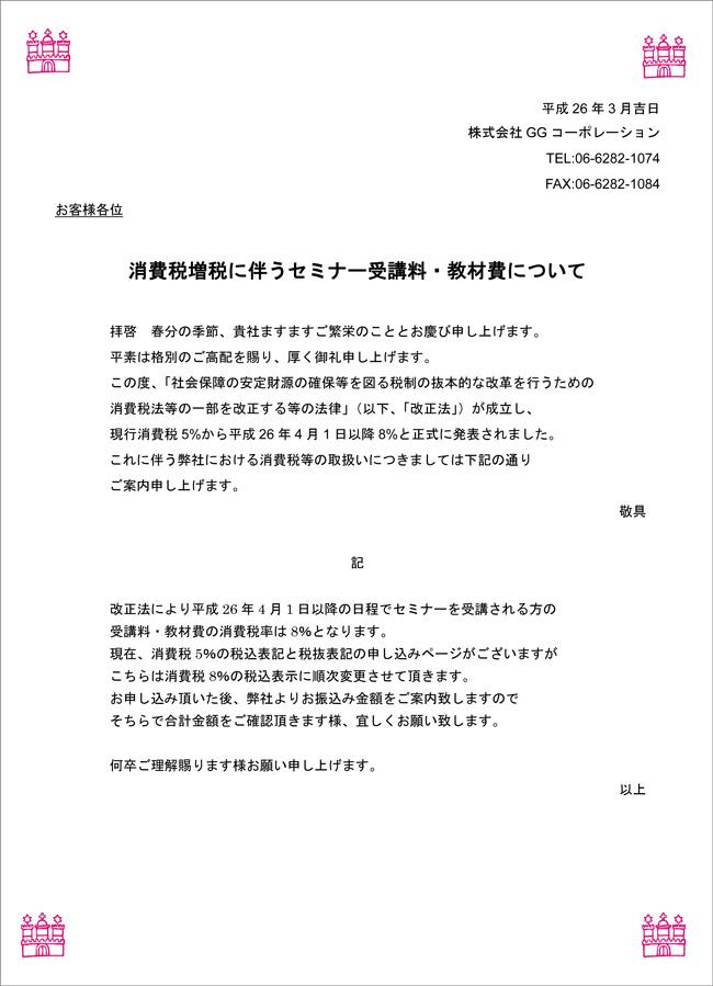 shouhizei-2-2014.jpg