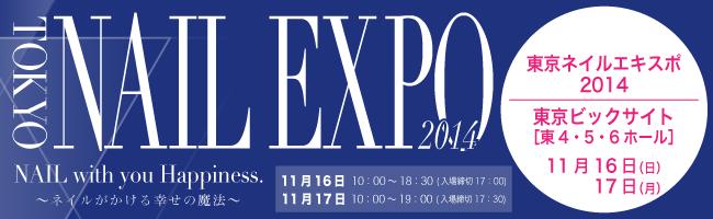 tokyo_nailexpo2014.jpg